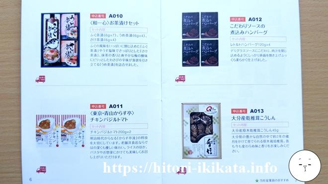日本管財のカタログギフト