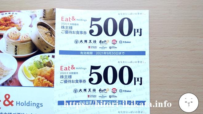 イートアンドホールディングスの株主優待券500円