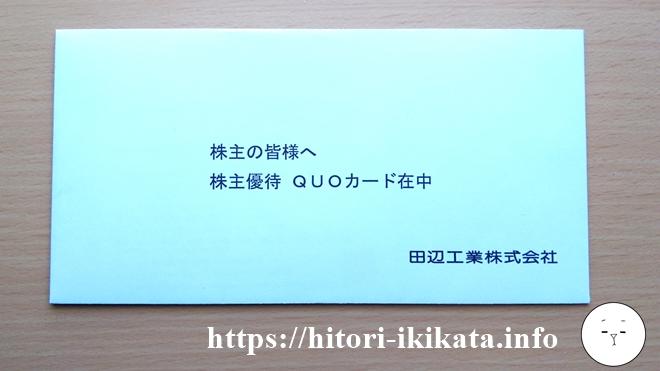 田辺工業の株主優待クオカードが到着