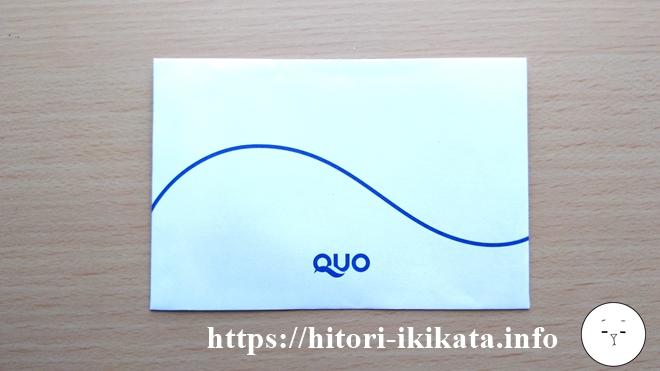 田辺工業のクオカード500円が到着