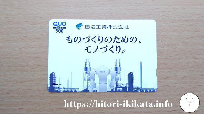 田辺工業の株主優待クオカード500円