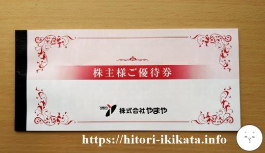 【9994】やまやの株主優待は500円券6枚が年2回もらえます♪利回りも安定して4%以上ありますよ!