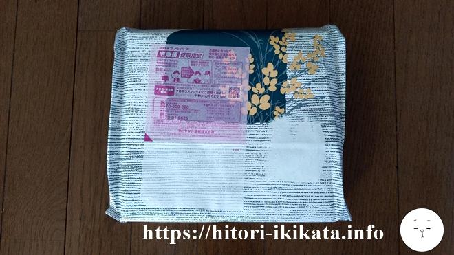 日本管財のカタログギフトが到着