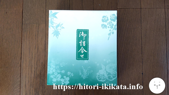 日本管財のカタログギフトの和菓子セット