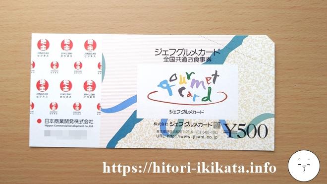 日本商業開発のジェフグルメカードが到着