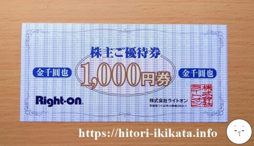【7445】ライトオンの株主優待は100株で3,000円♪利回りも4%以上あります!