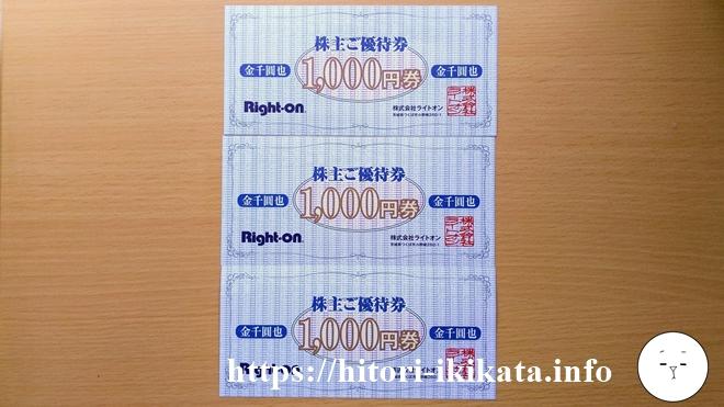 ライトオンの株主優待券3,000円