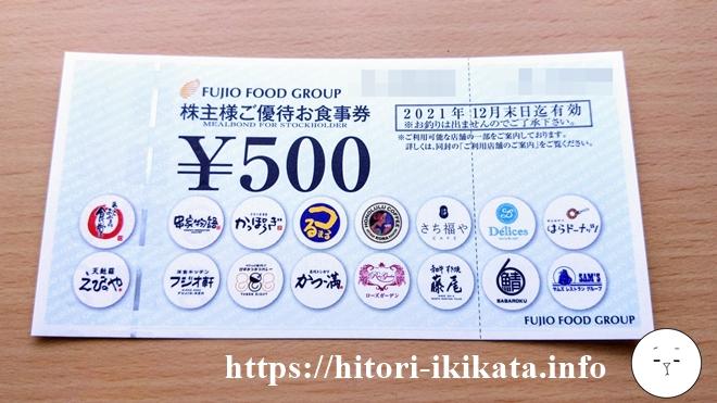 フジオフードグループの株主優待券500円