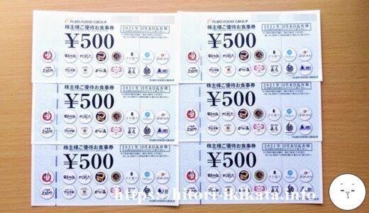 【2752】フジオフードグループは株主優待だけで利回り5%♪3,000円分の食事券を年2回もらえます!