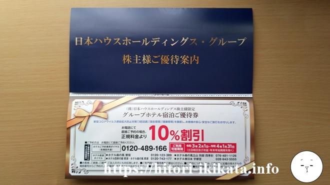 日本ハウスホールディングスの10%株主優待宿泊割引券