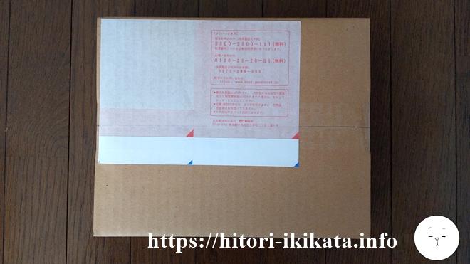 日本ハウスホールディングスの株主優待カレーセットが届きました