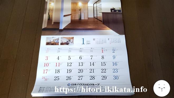 日本ハウスホールディングスの壁掛けカレンダー