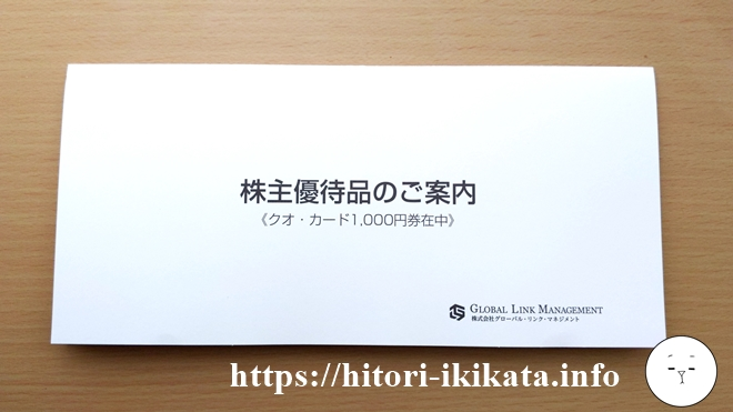 グローバルリンクマネージメントの株主優待クオカードが到着しました