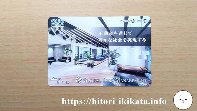 グローバルリンクマネージメントの株主優待クオカード1,000円
