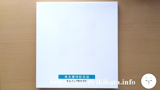 ヒューリックのカタログギフト冊子の外箱