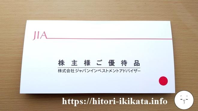 ジャパンインベストメントアドバイザーの株主優待が届きました