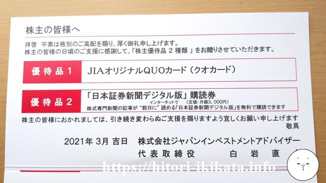 日本証券新聞デジタル版購読券