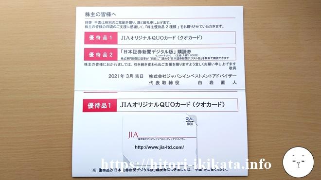 ジャパンインベストメントアドバイザーの株主優待クオカード1,000円が到着