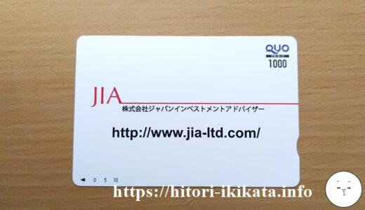 【7172】ジャパンインベストメントアドバイザーの株主優待はクオカード5,000円かつ利回り10%のポテンシャル♪