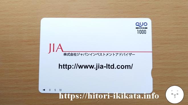 ジャパンインベストメントアドバイザーの株主優待クオカード1,000円