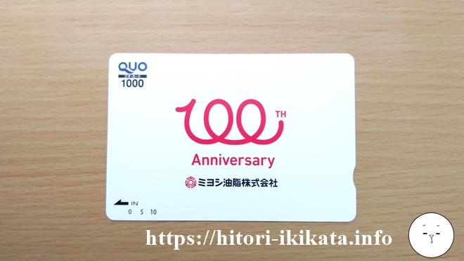 ミヨシ油脂の株主優待クオカード1,000円