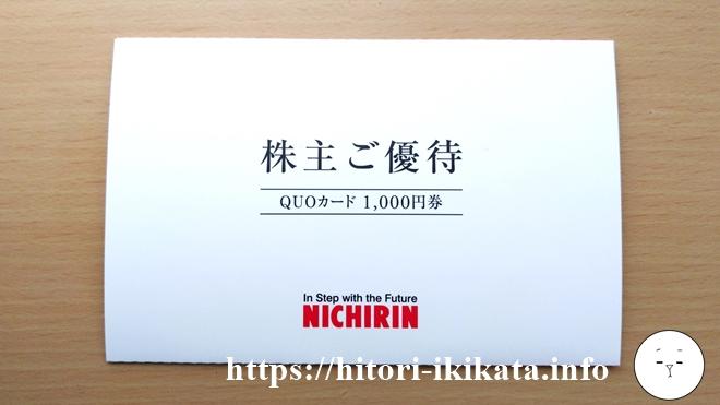 ニチリンの株主優待クオカードが到着