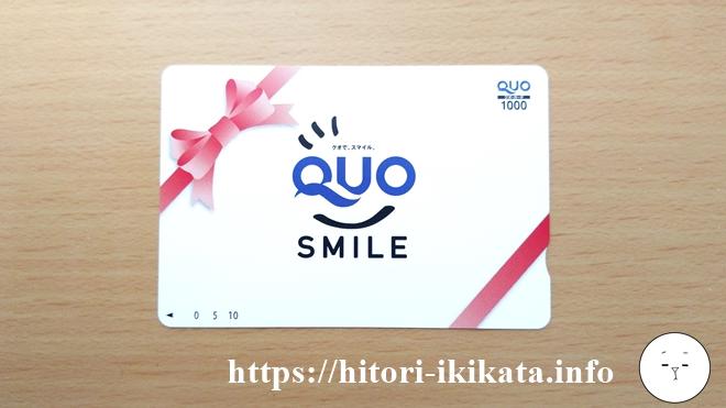 ニチリンの株主優待クオカード1,000円