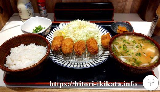 平井駅前の大衆食堂あづまけんじで株主優待を使うと豚汁付き「かきフライ定食」が70円♪