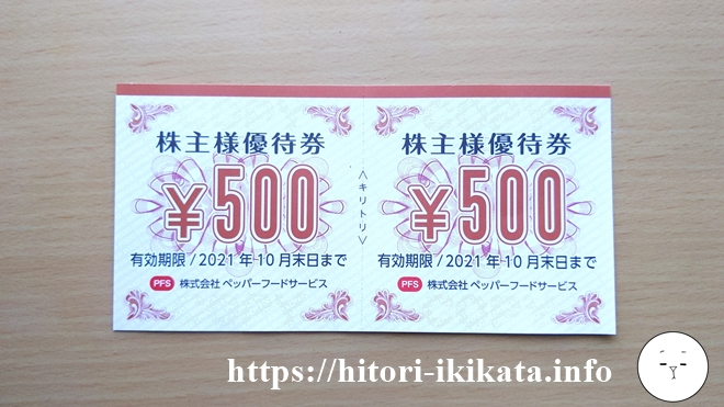 ペッパーフードサービスの株主優待券500円