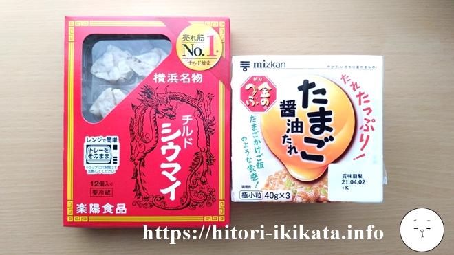 マツキヨの納豆とシューマイ