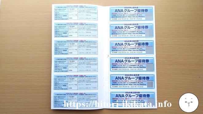 ANAグループ優待券18枚