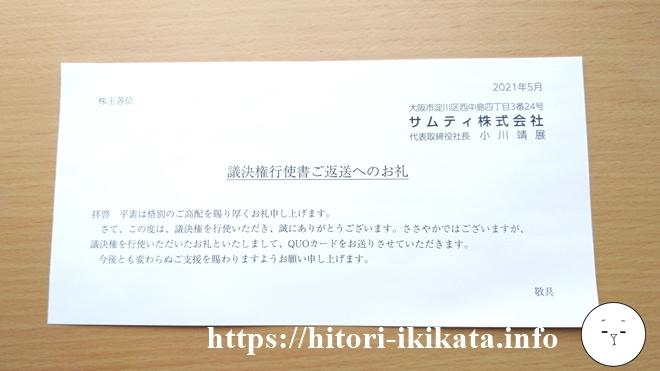 サムティから議決権行使のお礼クオカードが到着