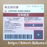 日本航空の50%OFF株主割引券が到着