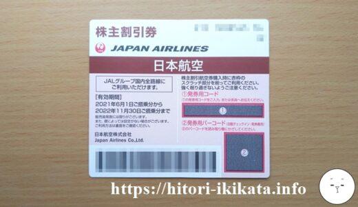 【9201】日本航空の株主優待は50%OFF割引券が100株ごとに1枚もらえます♪