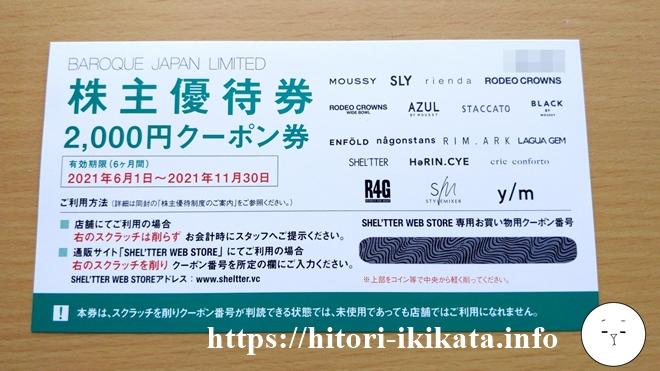 バロックジャパンリミテッドの株主優待券が到着
