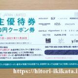 バロックジャパンリミテッドの株主優待券2,000円
