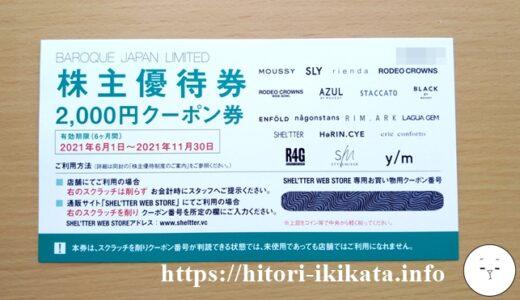 【3548】バロックジャパンリミテッドの株主優待利回りは5%超え!10万円以内で保有できますよ♪