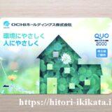 【3166】OCHIホールディングスの株主優待はクオカード2,000円で配当金も上昇傾向♪