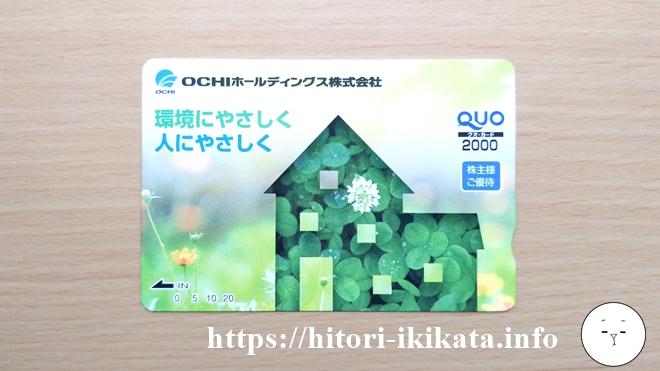 OCHIホールディングスの株主優待クオカード2,000円が届きました