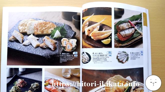 カタログギフトの焼き魚