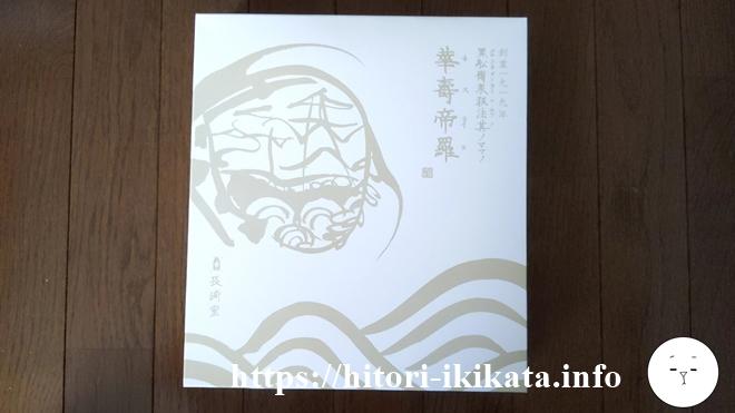 長崎堂のカタログギフト