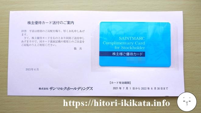 サンマルクの株主優待カードが届きました