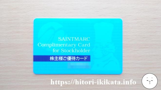 サンマルクホールディングスの株主優待カードが届きました