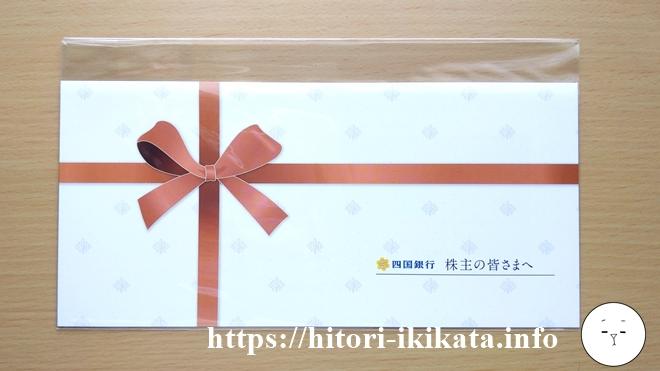 四国銀行の株主優待クオカード500円が届きました