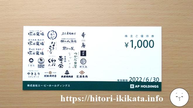 塚田農場の株主優待券1,000円