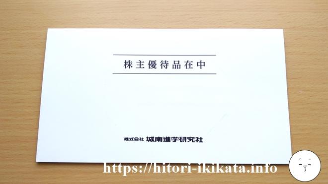 城南進学研究社から株主優待が届きました