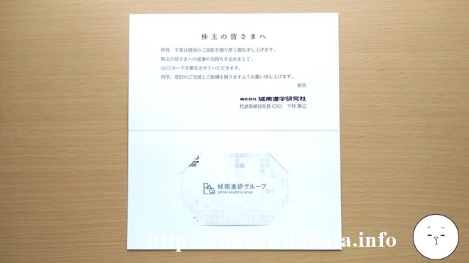 城南進学研究社の株主優待クオカードが到着