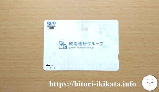 【4720】城南進学研究社の株主優待はクオカード500円が年2回もらえます♪