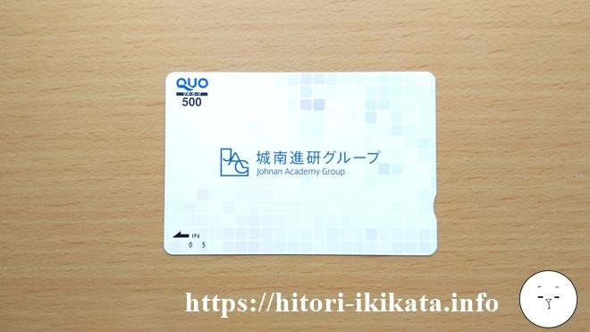 城南進学研究社の500円クオカード