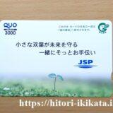 JSPの株主優待クオカード3,000円